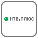 НТВ Плюс
