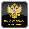ИФНС России № 12 по СК (св. реквизиты в бюджет)