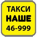 Такси Наше, город Изобильный (ИП Солод Ю. А.)