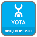 Yota (Скартел) Интернет