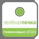 Зеленая точка Невинномысск (ГСС)