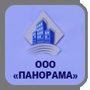 Панорама ООО (УК Комфорт Сервис 2, Ставрополь)