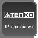 Телко IP-телефония
