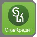 СтавКредит
