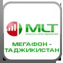 Мегафон Таджикистан (Мобильные линии Таджикистана)