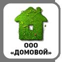 Домовой ООО