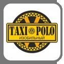 Такси Поло (Система+)