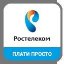 Ростелеком Плати просто (телефон или л/с)