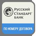 Русский стандарт (договор)