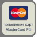 Переводы на карты MasterCard банков РФ