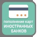 Переводы на карты иностранных банков