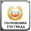 Госпошлины ГИБДД РЭО