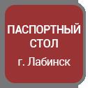 Госпошлины Паспортный стол Лабинск