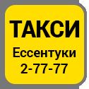 Такси Ессентуки (Десятых Ж. В.)