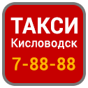 Такси Кисловодск (Десятых Ж. В.)