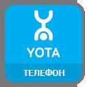 Yota (Скартел) Сотовая связь