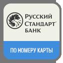 Русский стандарт (карта)