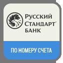 Русский стандарт (счет)