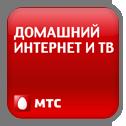 МТС Домашний Интернет и ТВ (Россия)