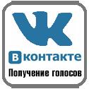 ВКонтакте.ру (получение голосов)