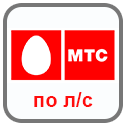 МТС сотовая связь по л/с
