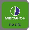 Мегафон сотовая связь по л/с