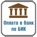 Оплата услуг по БИКу банка