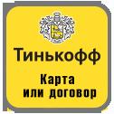 Тинькофф Банк (по номеру карты)