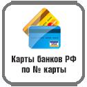 Пополнение карт банков РФ