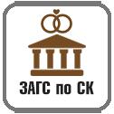ЗАГС по СК (св. реквизиты в бюджет)