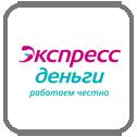 ЭкспрессДеньги (займы населению)