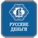 Русские деньги (займы населению)