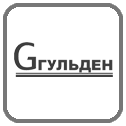 Гульден (займы населению)