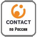 Контакт (по России). Денежные переводы